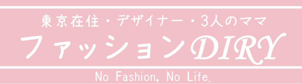 アラフォーママファッション論