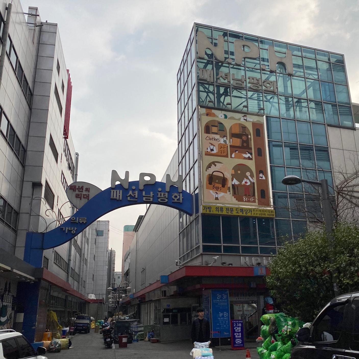 韓国東大門鞄市場NPH