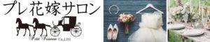 プレ花嫁サロン