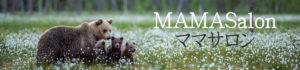 ママサロン