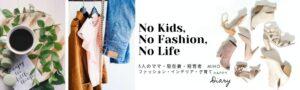 No Kids, No Fashion, No Life